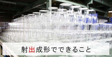 プラスチック成形でできる製品