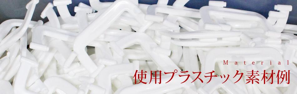 使用プラスチック素材